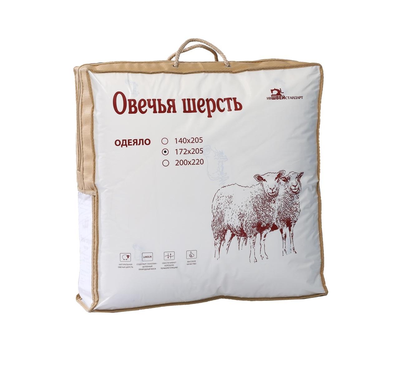 """Одеяло """"Овечья шерсть"""" Оригинал, размер Евро (200х220 см)"""