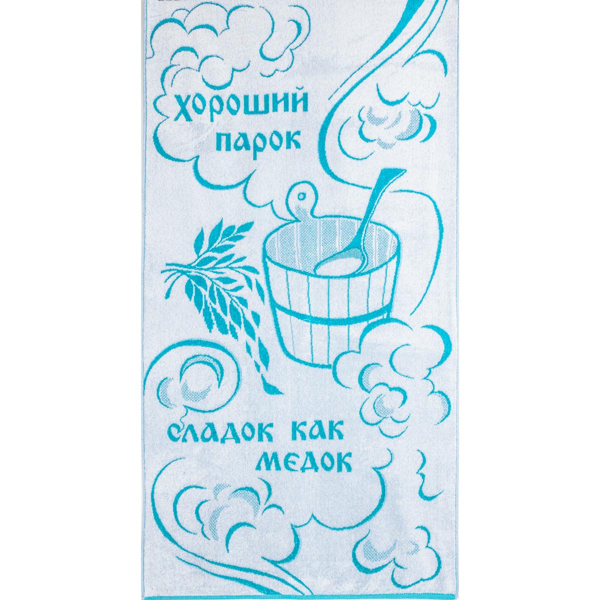 Полотенце Хороший парок, размер 70х140 см.Махровые полотенца<br>Плотность ткани: 420 г/кв. м<br><br>Тип: Полотенце<br>Размер: 70х140<br>Материал: Махра