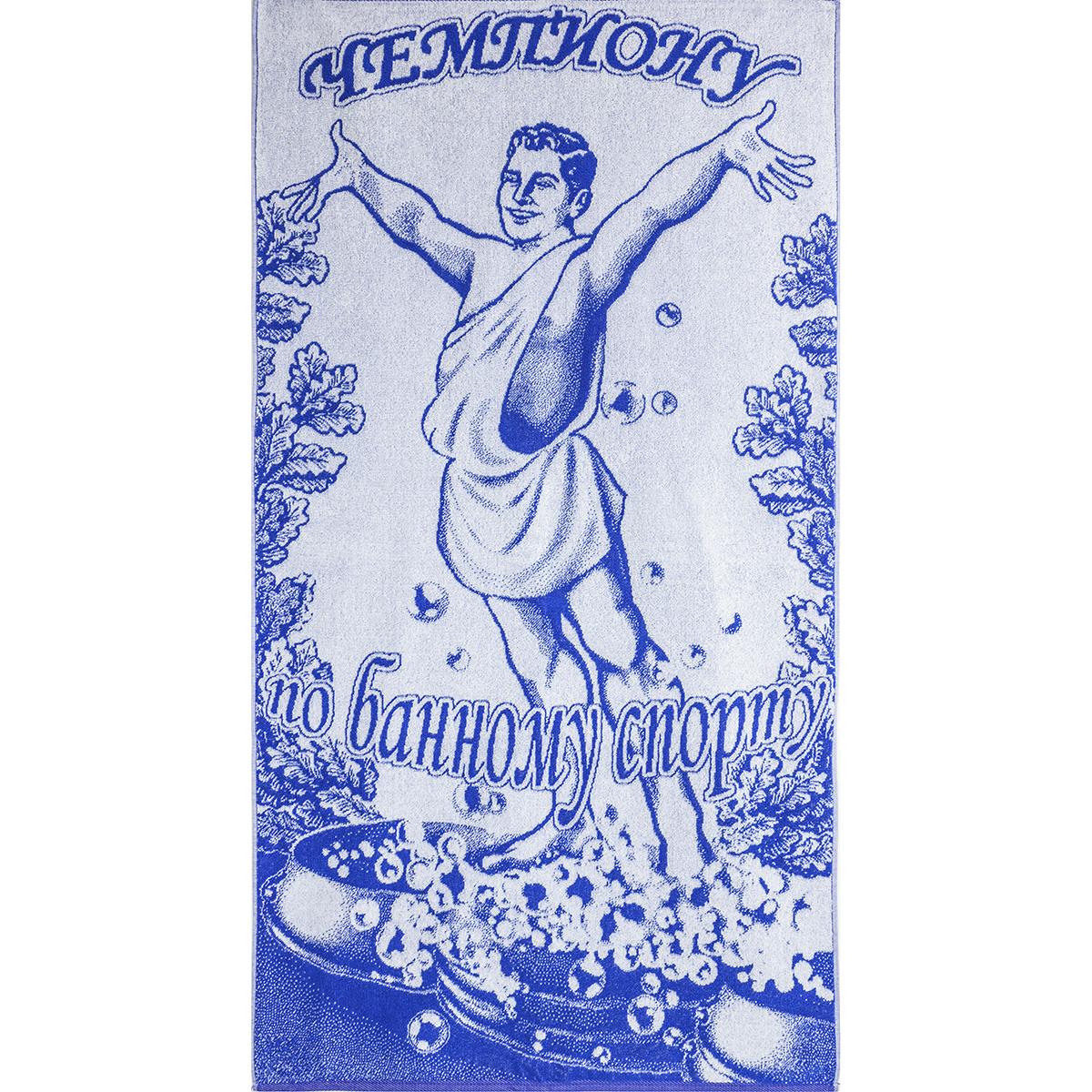 Полотенце Чемпиону, размер 70х140 см.Махровые полотенца<br>Плотность ткани: 420 г/кв. м<br><br>Тип: Полотенце<br>Размер: 70х140<br>Материал: Махра