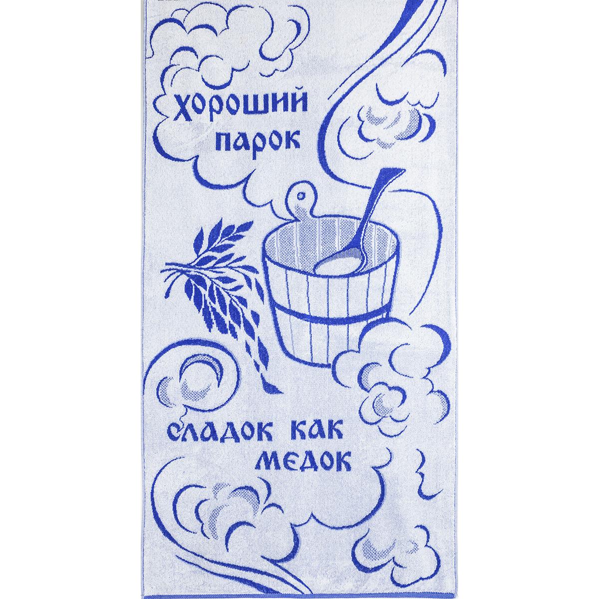 Полотенце Хороший парок, размер 70х140 см.Махровые полотенца<br>Плотность ткани:420 г/кв. м<br><br>Тип: Полотенце<br>Размер: 70х140<br>Материал: Махра