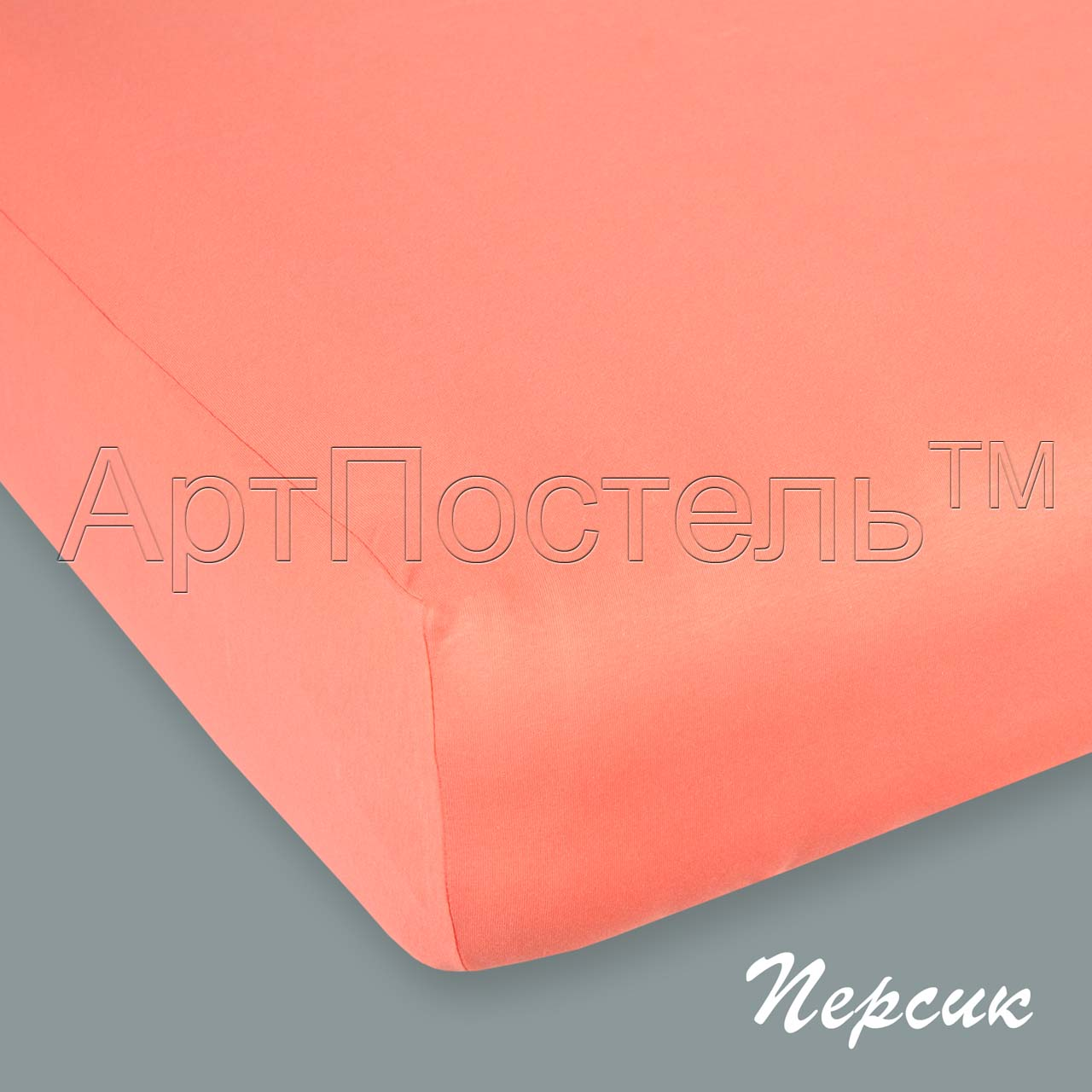 Простыня на резинке Персик, размер 200х200 смПростыни<br>Плотность ткани:145 г/кв. м<br>Высота матраса:20 см<br><br>Тип: Простыня<br>Размер: 200х200<br>Материал: Кулирка