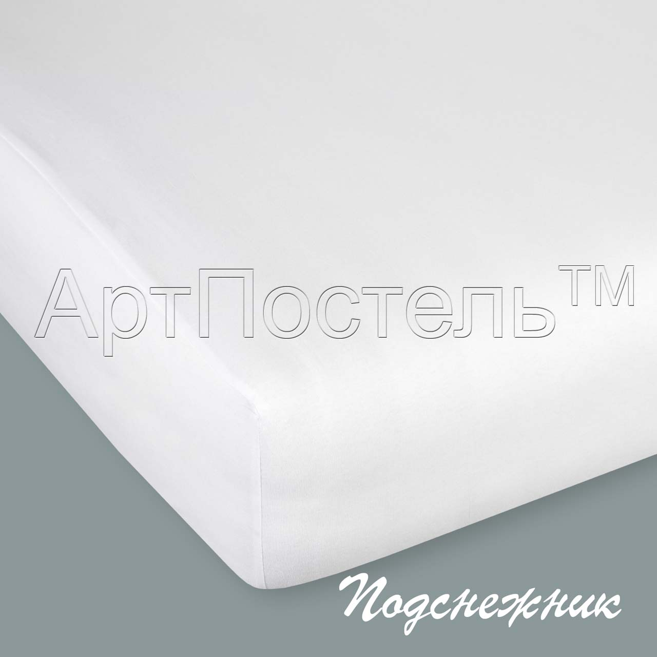 Простыня на резинке Подснежник, размер 90х200 смПростыни<br>Плотность ткани: 145 г/кв. м <br>Высота матраса: 20 см<br><br>Тип: Простыня<br>Размер: 90х200<br>Материал: Кулирка