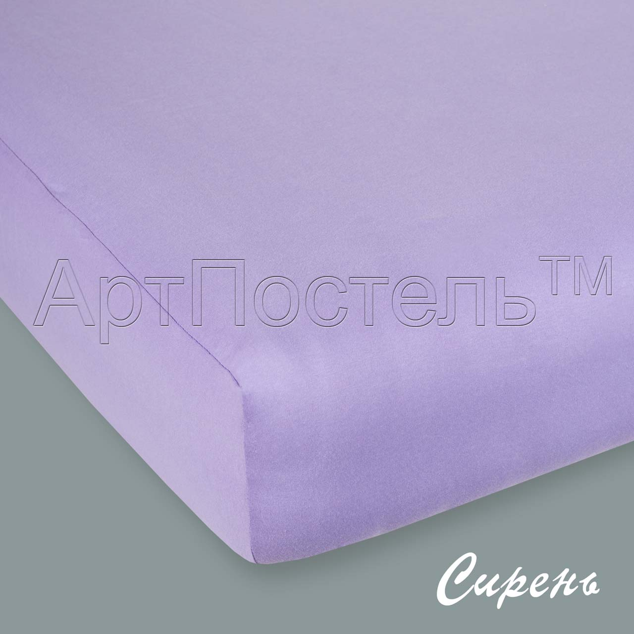 Простыня на резинке Сирень, размер 200х200 смПростыни<br>Плотность ткани: 145 г/кв. м <br>Высота матраса: 20 см<br><br>Тип: Простыня<br>Размер: 200х200<br>Материал: Кулирка