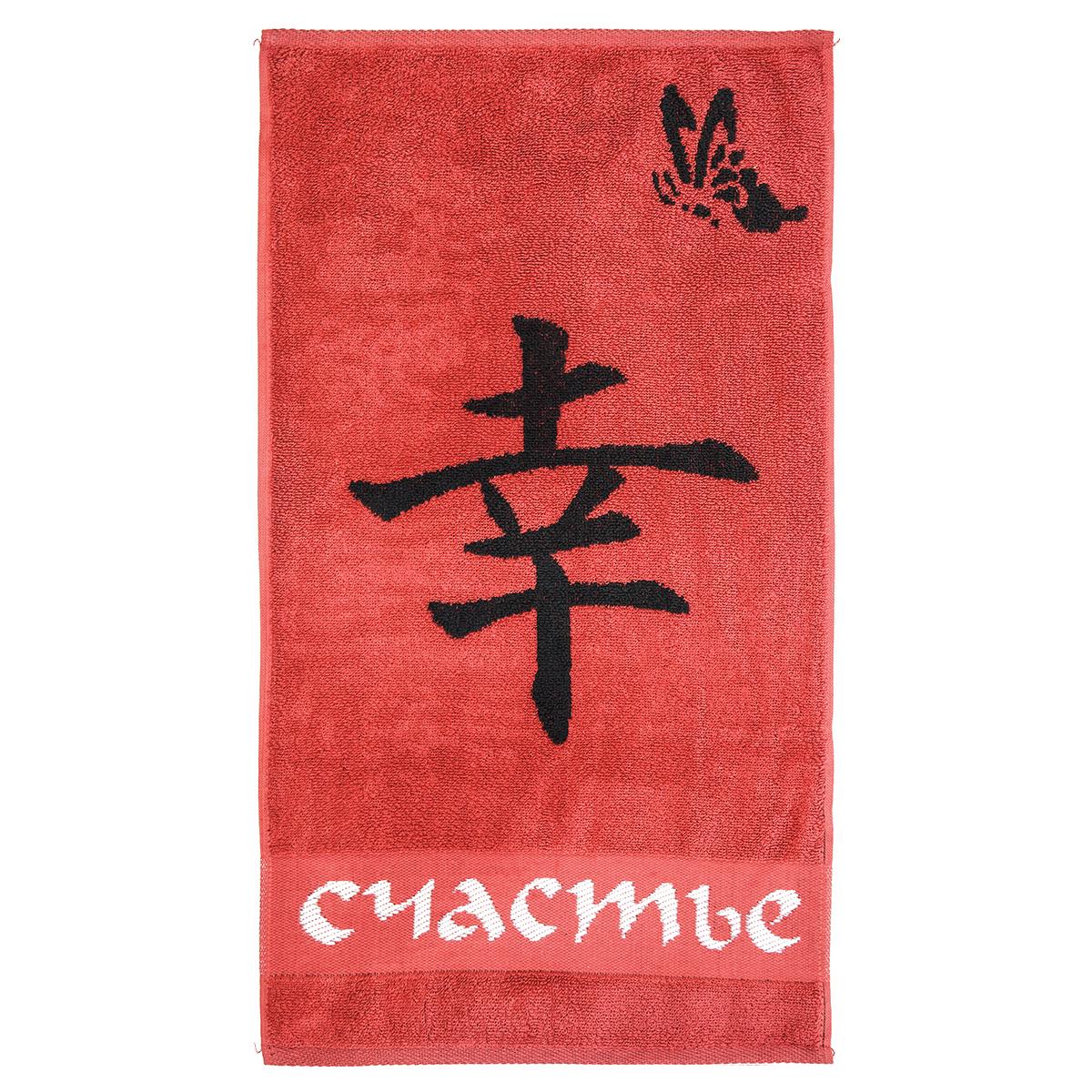 Полотенце Счастье, размер 30х60 см.Махровые полотенца<br>Плотность ткани: 420 г/кв. м<br><br>Тип: Полотенце<br>Размер: 30х60<br>Материал: Махра