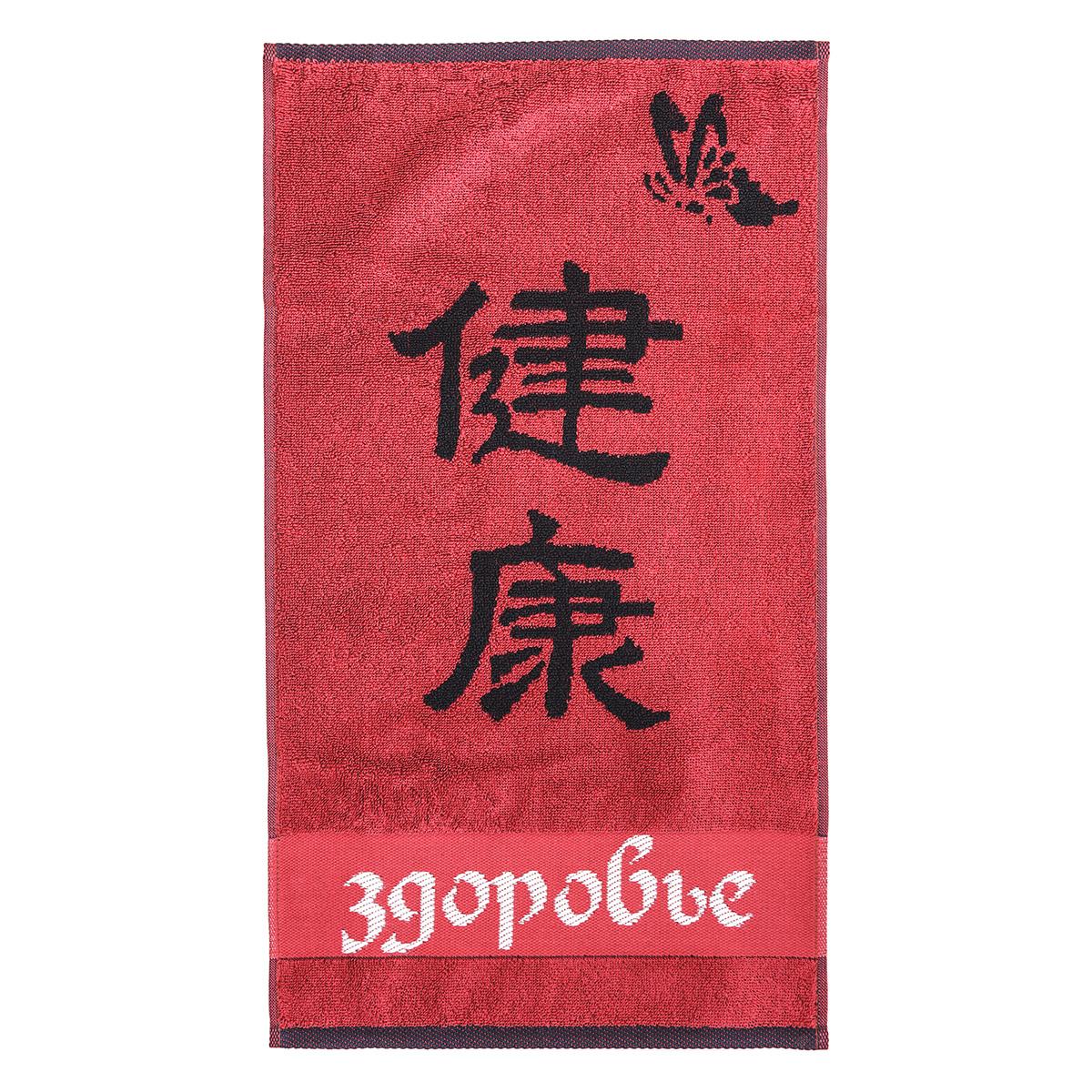 Полотенце Здоровье, размер 30х60 см.Махровые полотенца<br>Плотность ткани: 420 г/кв. м<br><br>Тип: Полотенце<br>Размер: 30х60<br>Материал: Махра