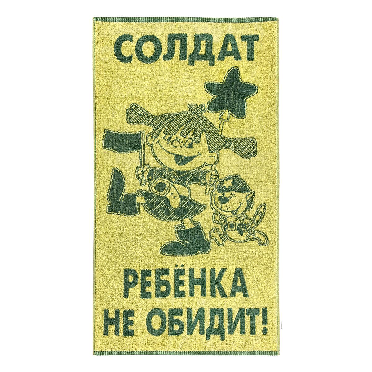 Полотенце Солдат ребенка не обидит!, размер 50х90 см.Махровые полотенца<br><br><br>Тип: Полотенце<br>Размер: 50х90<br>Материал: Махра