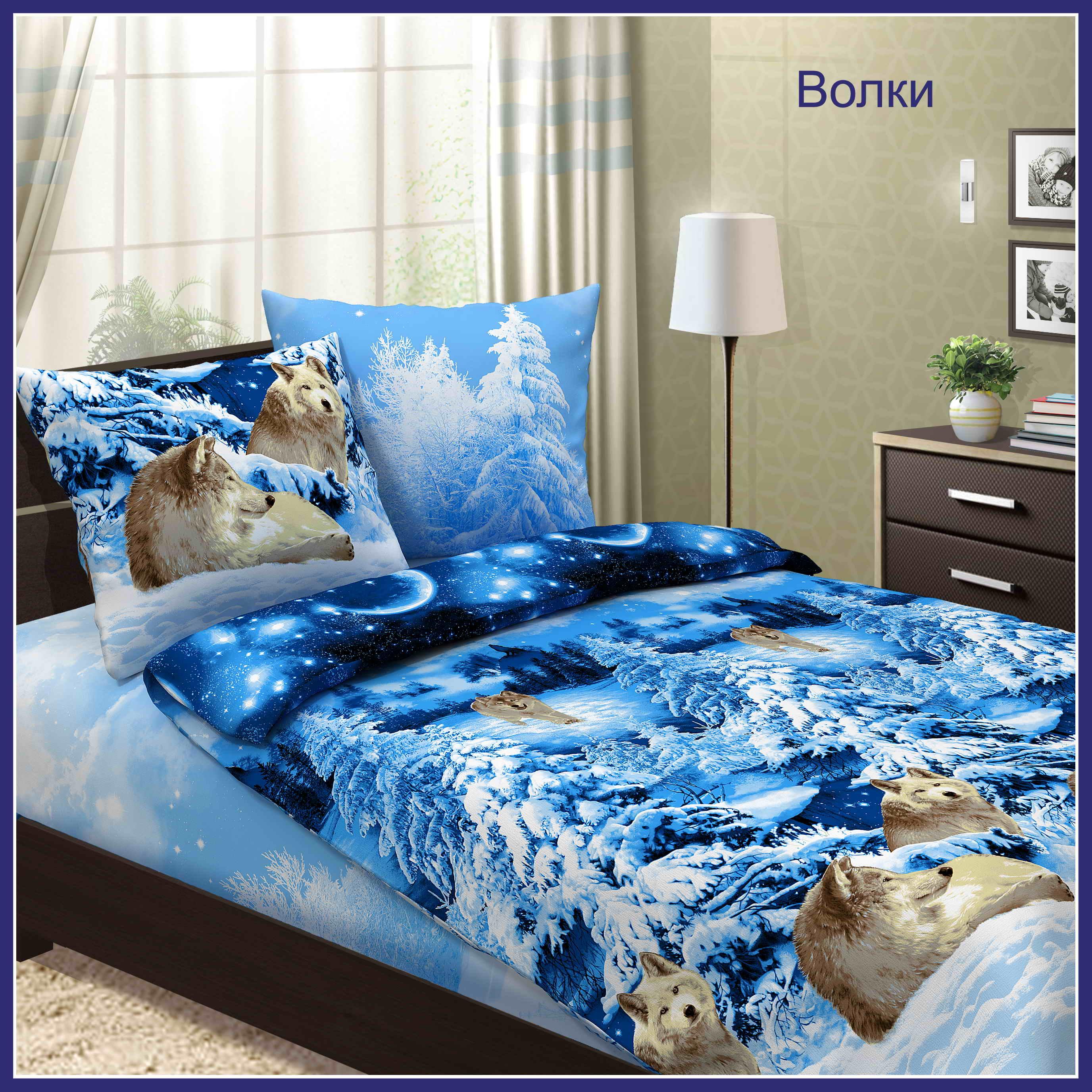 КПБ Волки, размер 2,0-спальный кпб сити в коричневом размер 2 0 спальный