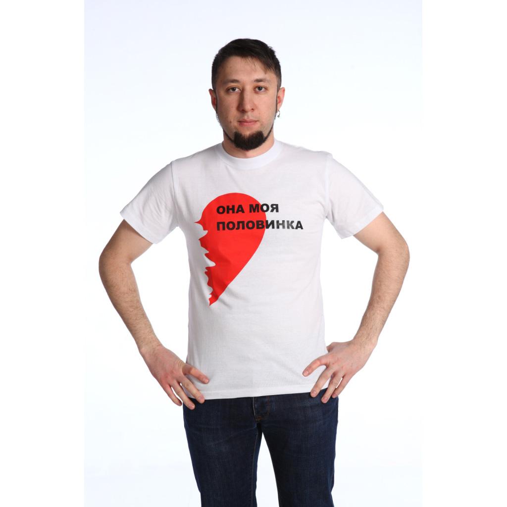 Мужская футболка Она моя половинка, размер SМайки и футболки<br><br><br>Тип: Муж. футболка<br>Размер: S<br>Материал: Кулирка