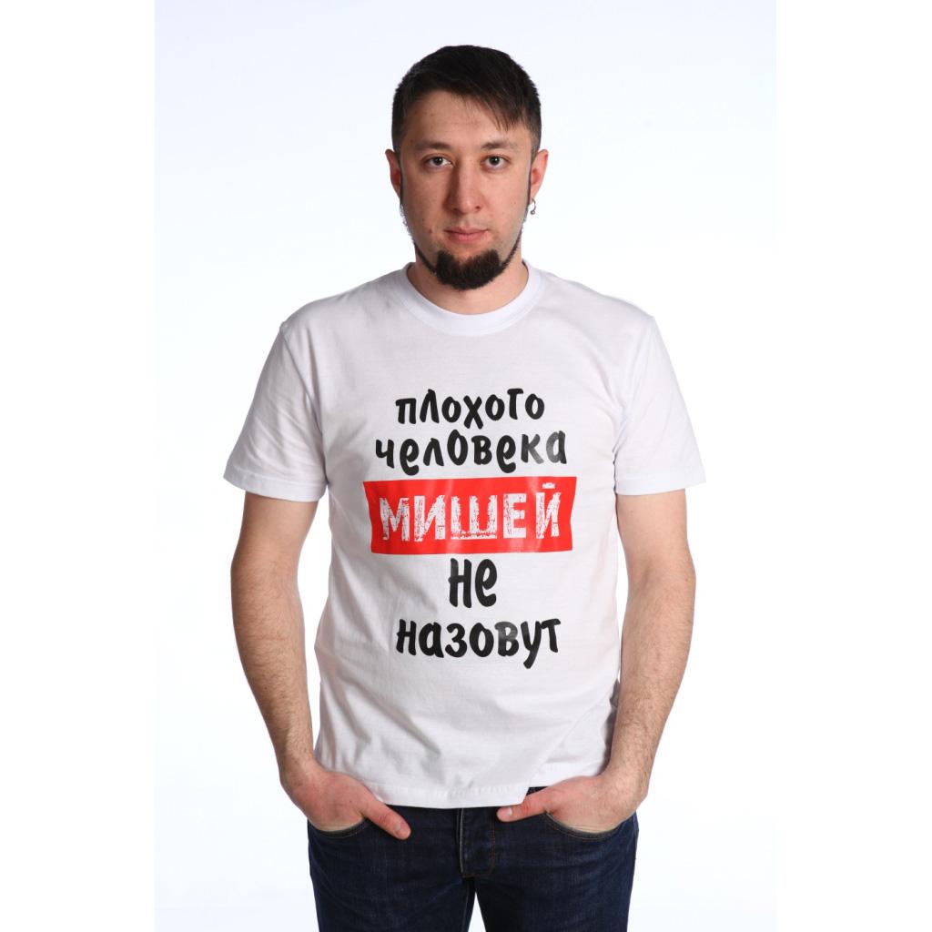 Мужская футболка Миша, размер SМайки и футболки<br><br><br>Тип: Муж. футболка<br>Размер: S<br>Материал: Кулирка