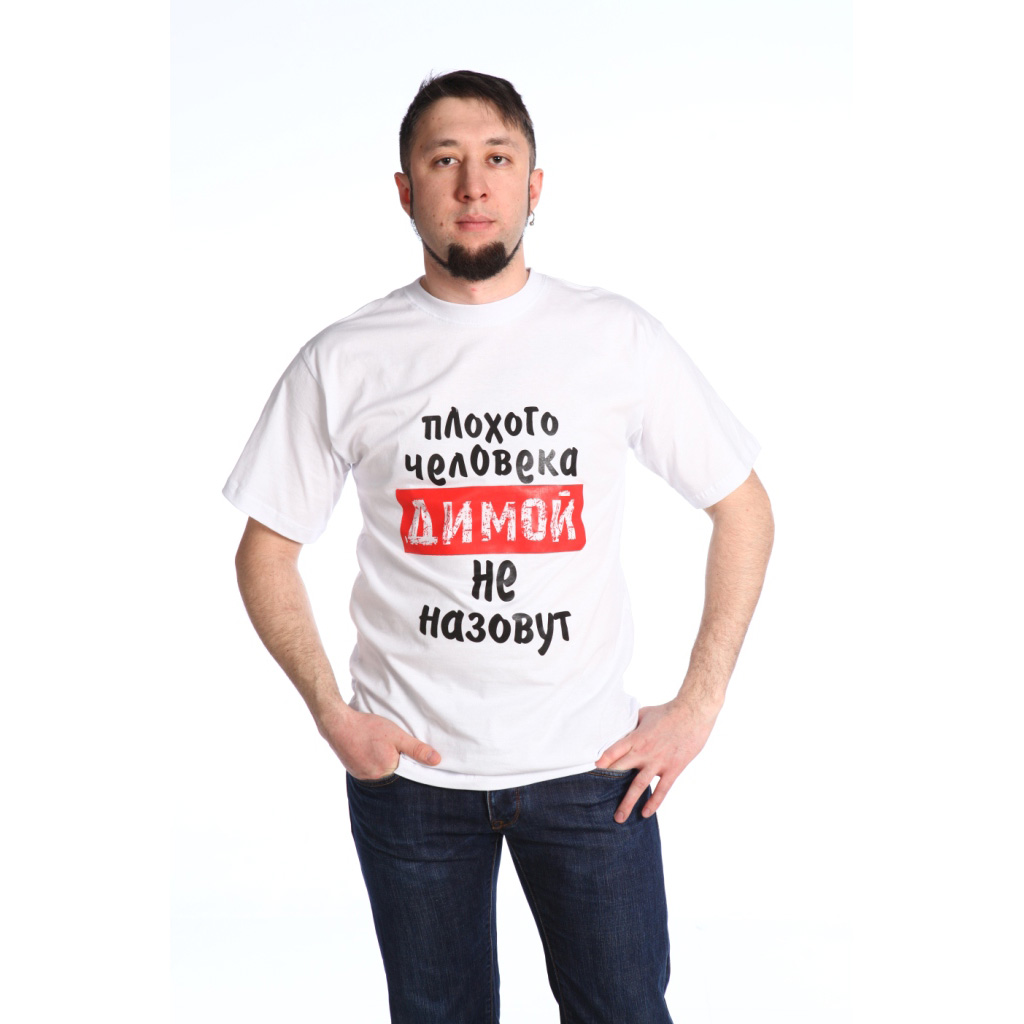 Мужская футболка Дима, размер 2XLФутболки и майки<br><br><br>Тип: Муж. футболка<br>Размер: 2XL<br>Материал: Кулирка