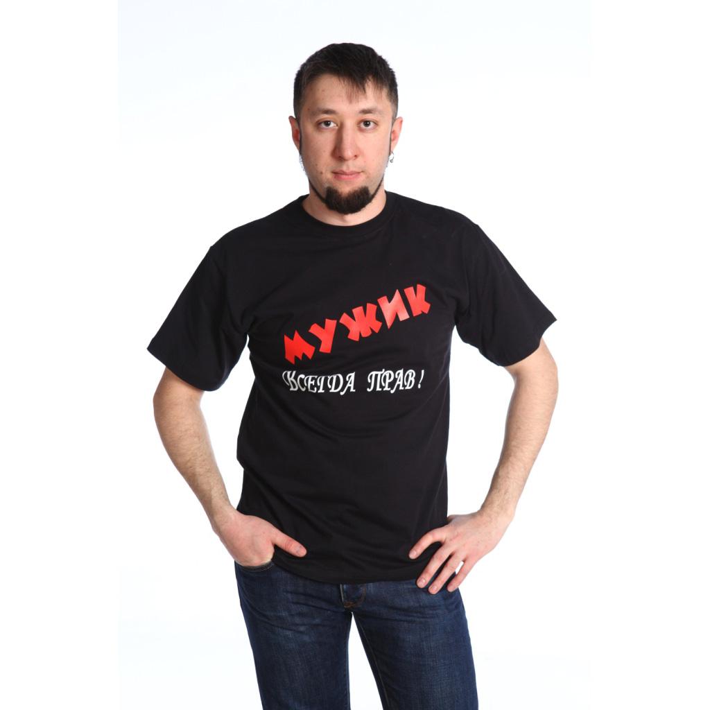Мужская футболка Мужик всегда прав, размер 2XLФутболки и майки<br><br><br>Тип: Муж. футболка<br>Размер: 2XL<br>Материал: Кулирка