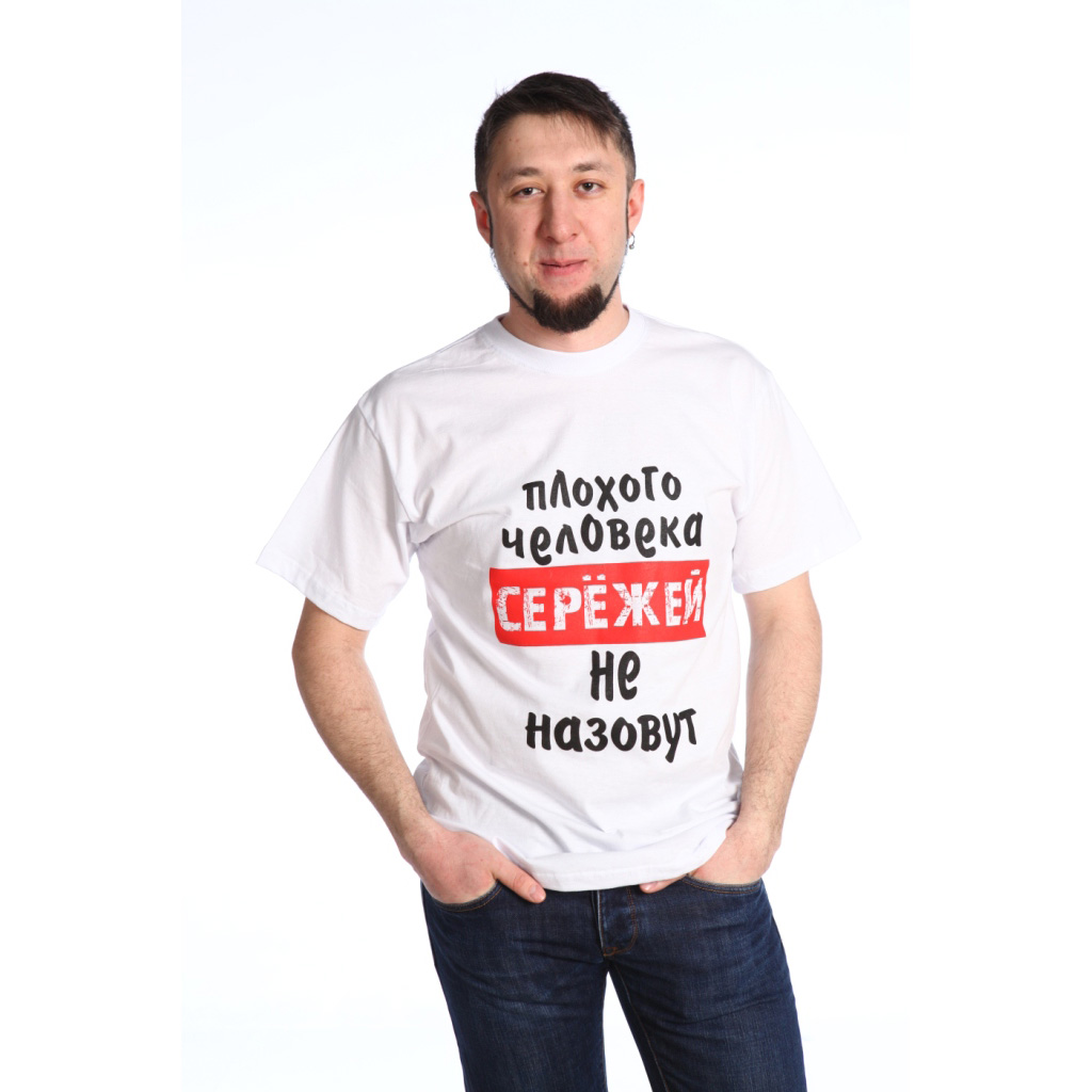 Мужская футболка Сережа, размер 2XLФутболки и майки<br><br><br>Тип: Муж. футболка<br>Размер: 2XL<br>Материал: Кулирка