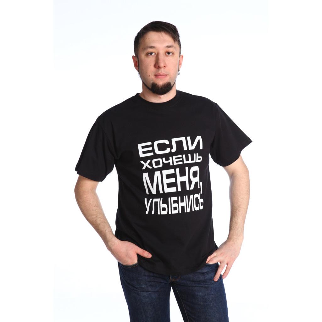 Мужская футболка Улыбнись, размер 2XLФутболки и майки<br><br><br>Тип: Муж. футболка<br>Размер: 2XL<br>Материал: Кулирка
