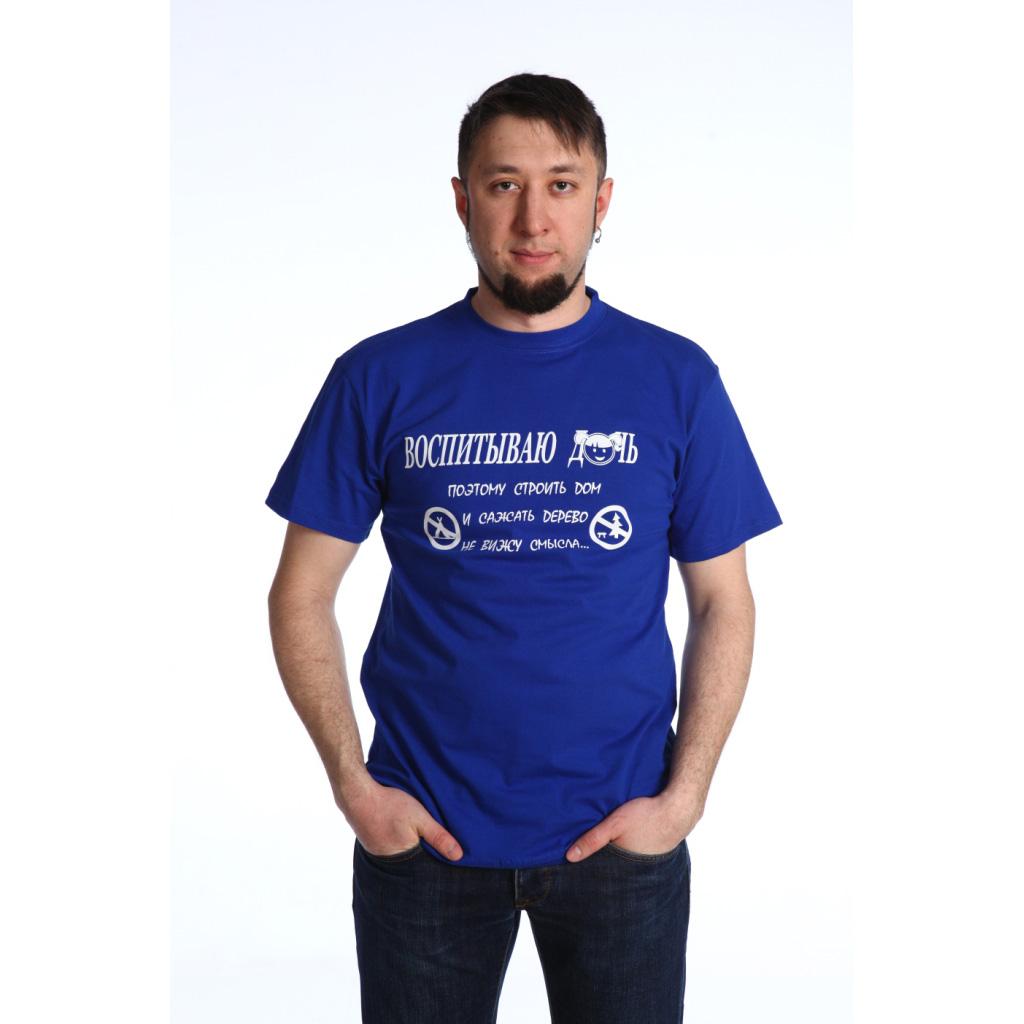 Мужская футболка Воспитываю дочь, размер SФутболки и майки<br><br><br>Тип: Муж. футболка<br>Размер: S<br>Материал: Кулирка