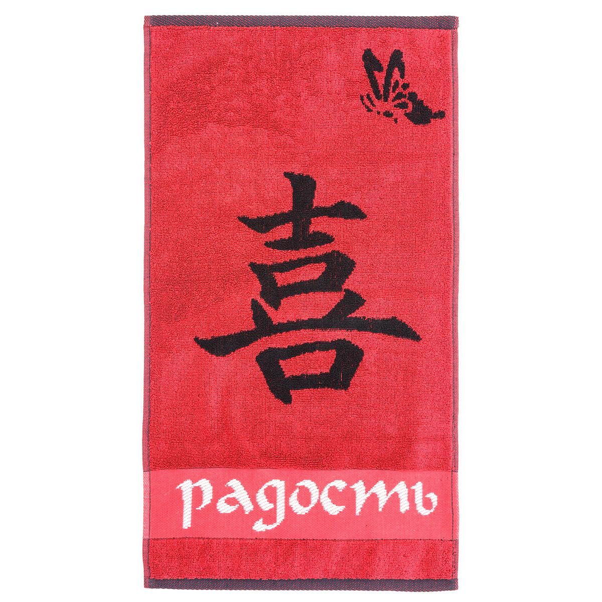 Полотенце Радость р. 30х60Махровые полотенца<br><br><br>Тип: Полотенце<br>Размер: 30х60<br>Материал: Махра