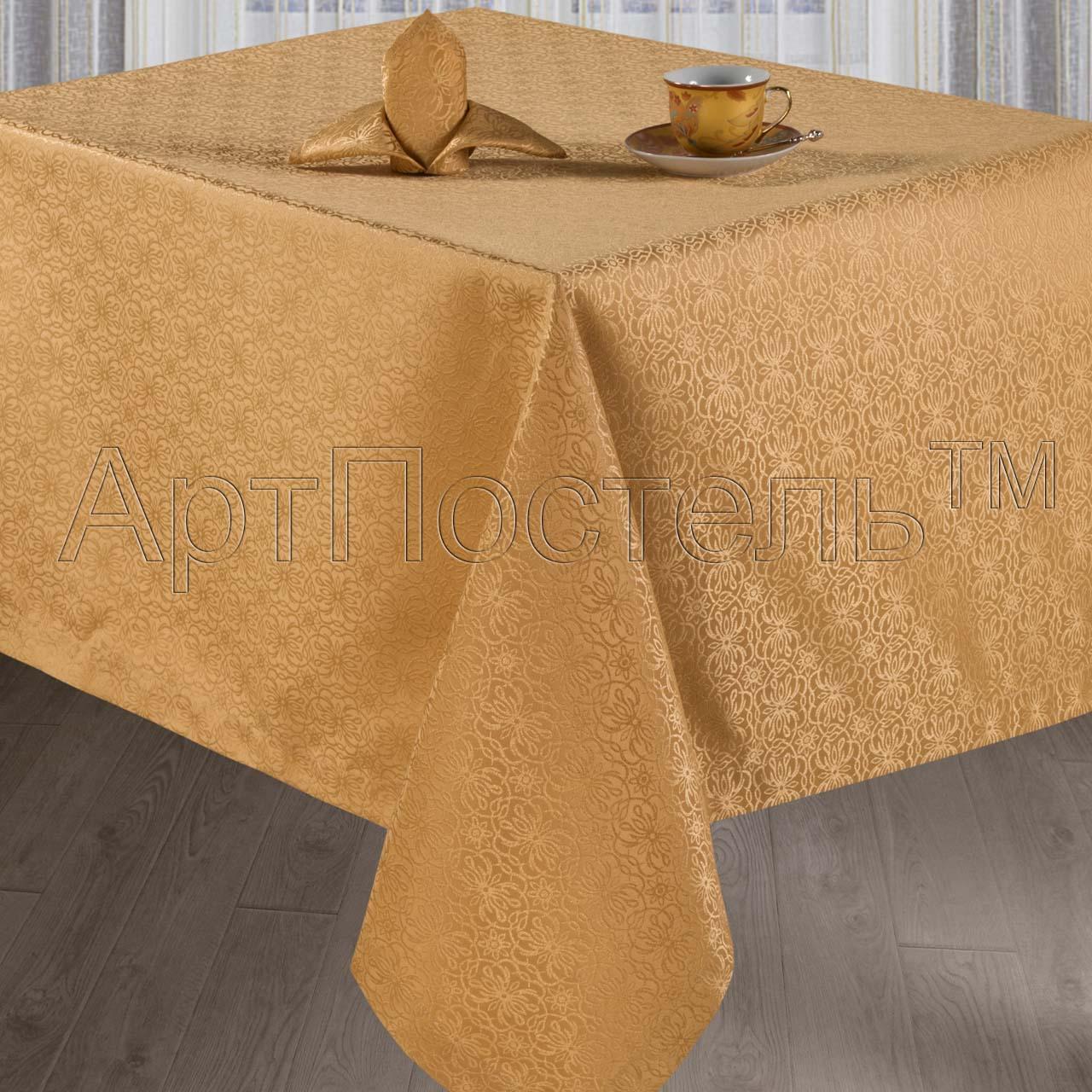 Кухонные принадлежности Шарлотта Золото р. 120х150Скатерти<br>Скатерть: 120х150 см - 1 шт. <br>Салфетка: 35х35 см - 4 шт.<br><br>Тип: Кухонные принадлежности<br>Размер: 120х150<br>Материал: Жаккард