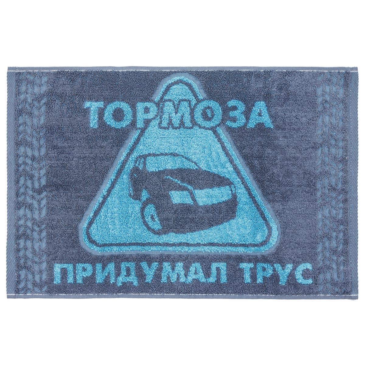 Полотенце Тормоза придумал трус р. 30х50Махровые полотенца<br>Плотность:380-400 г/кв. м<br><br>Тип: Полотенце<br>Размер: 30х50<br>Материал: Махра