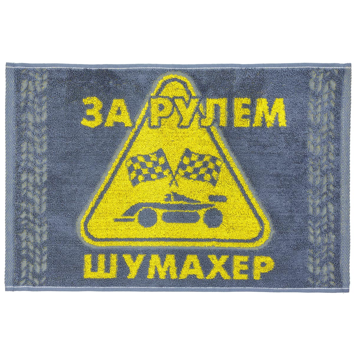 Полотенце За рулем Шумахер р. 30х50Махровые полотенца<br>Плотность:380-400 г/кв. м<br><br>Тип: Полотенце<br>Размер: 30х50<br>Материал: Махра