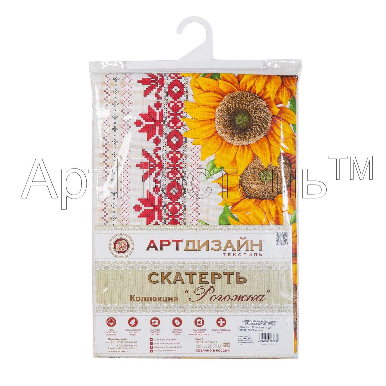 Скатерть хуторянка р. 260х145