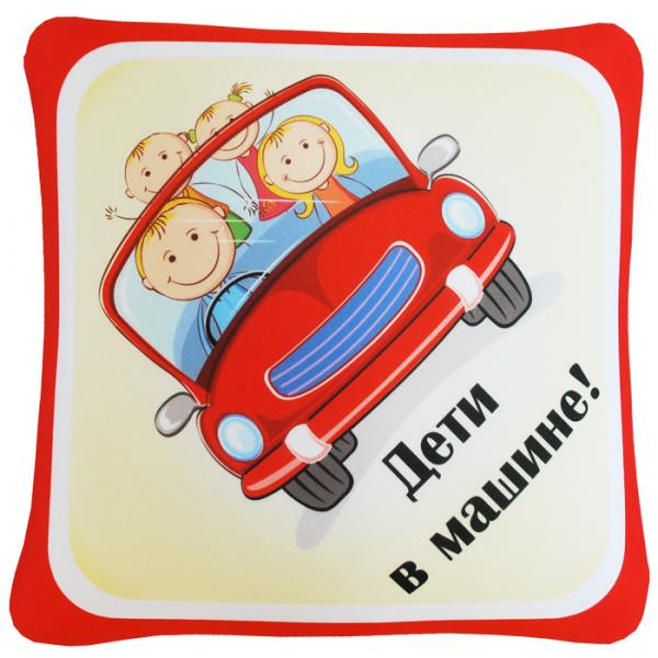 Подушка Дети в машине! р. 35х35Подушки антистресс<br><br><br>Тип: Подушка<br>Размер: 35х35<br>Материал: Трикотаж