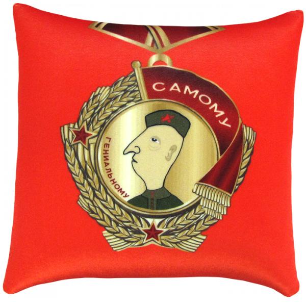 Подушка Медаль самому гениальному р. 30х30 рулетка gross 31113