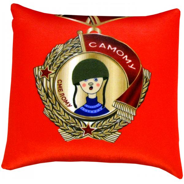 Подушка  Медаль самому смелому  р. 30х30 - Текстиль для дома артикул: 31115