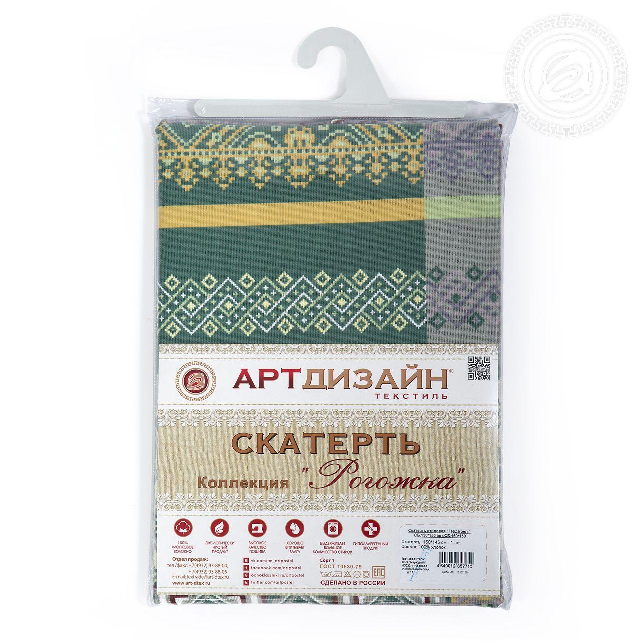 Скатерть герда зеленый р. 120х145