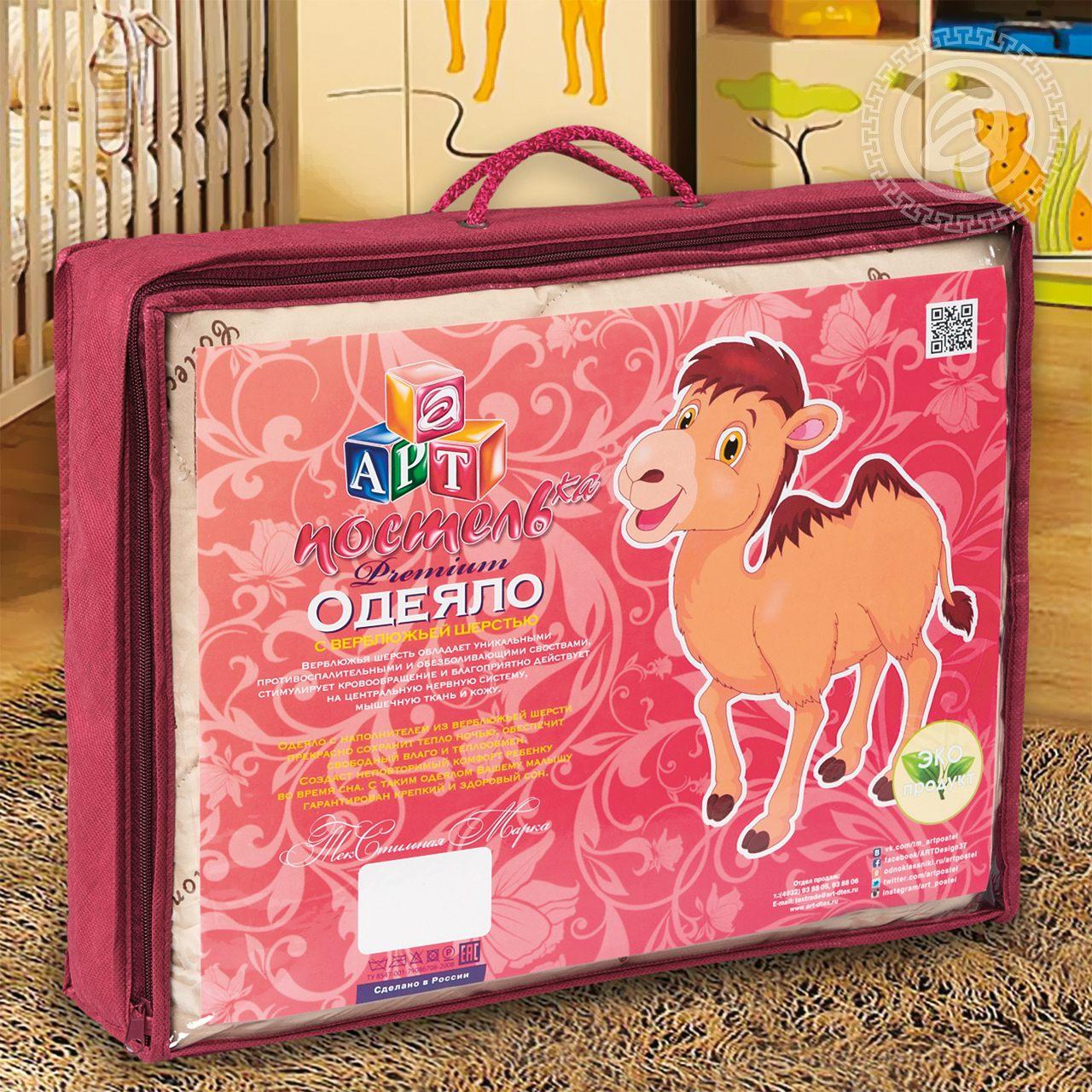 Одеяло camel premium облегченное
