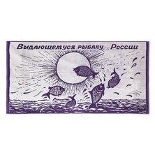 """Полотенце """"Рыбаку"""""""