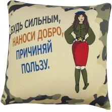 "Подушка ""Будь сильным"" р. 35х35"