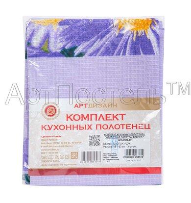 """Набор полотенец """"Цветочная палитра"""" Фиолетовый р. 45х60"""