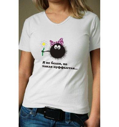 "Женская футболка ""Белая пуффыстая"""