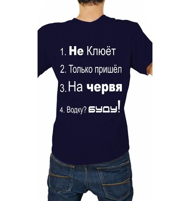 """Мужская футболка """"Буду!"""""""