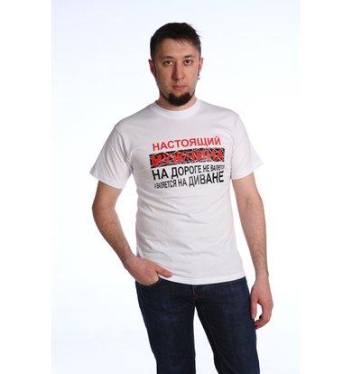 """Мужская футболка """"Настоящий мужчина"""""""
