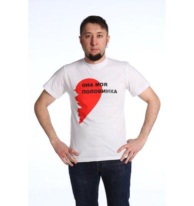 "Мужская футболка ""Она моя половинка"""