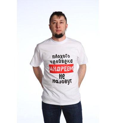 """Мужская футболка """"Андрей"""""""