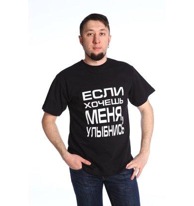 """Мужская футболка """"Улыбнись"""""""