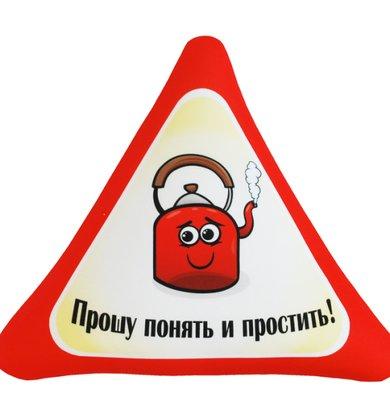 """Игрушка-подушка """"Прошу понять и простить!"""" р. 34х31"""