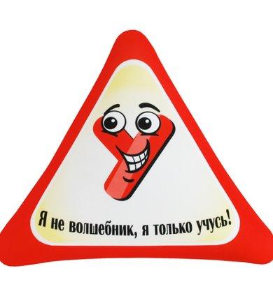 """Игрушка-подушка """"Я не волшебник, я только учусь"""" р. 34х31"""
