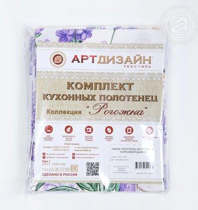 """Набор полотенец """"Сиреневая дымка"""" Сиреневый р. 45х60"""