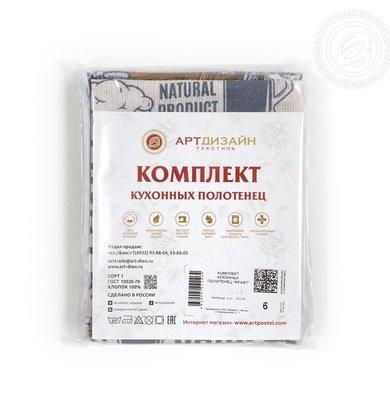 "Набор полотенец ""Крафт"" Серый р. 45х60"