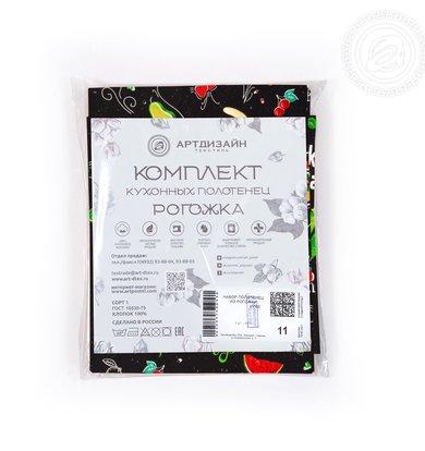 """Набор полотенец """"Кулинарное шоу"""" Черный р. 45х60"""